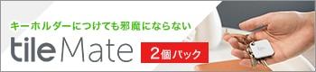 Tile Mate オンライン限定版2個パック