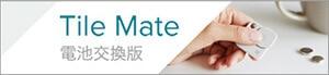 Tile Mate 電池交換版