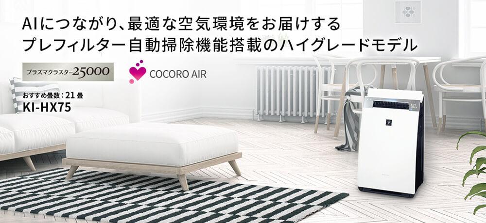 AIにつながり最適な空気環境をお届けするプレフィルター自動掃除機能搭載のハイグレードモデル KI-HX75