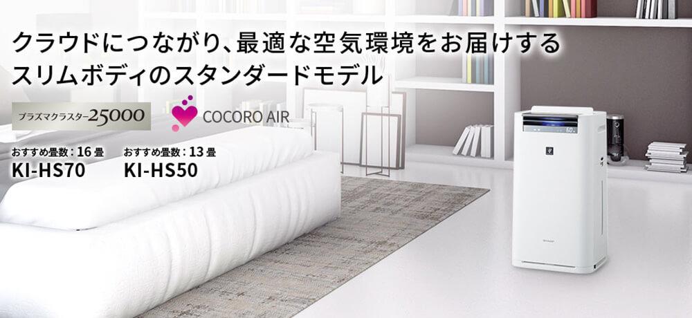 加湿空気清浄機 プラズマクラスター25000 KI-HS70