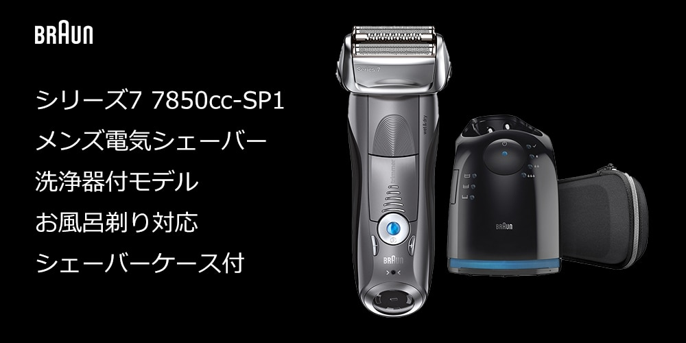 メンズシェーバー シリーズ7 洗浄器付 カートリッジ2個増量限定モデル