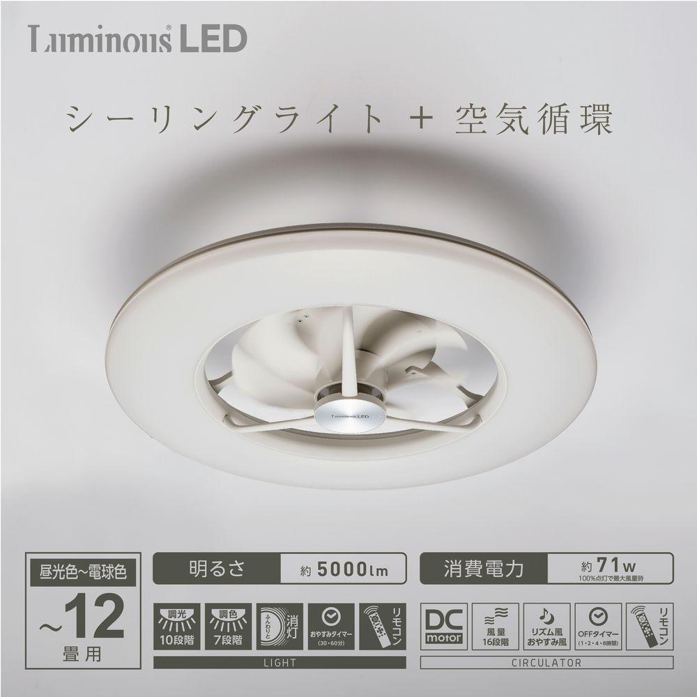 LEDシーリングサーキュレーター 12畳用