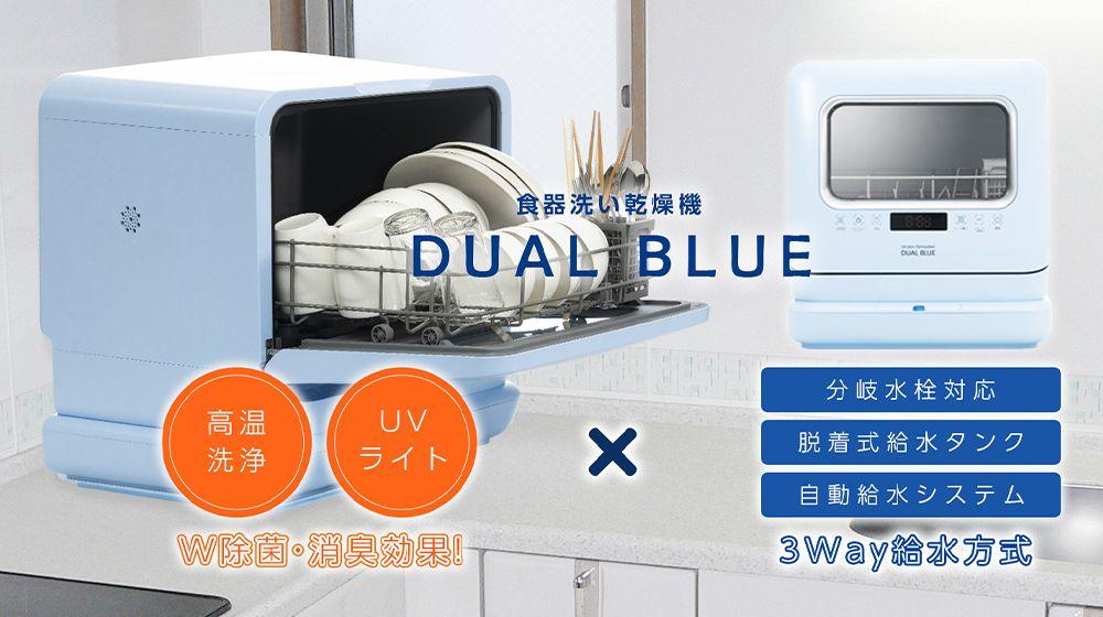 食器洗い乾燥機 DUAL BLUE W除菌 3WAY給水方式 ライトブルー