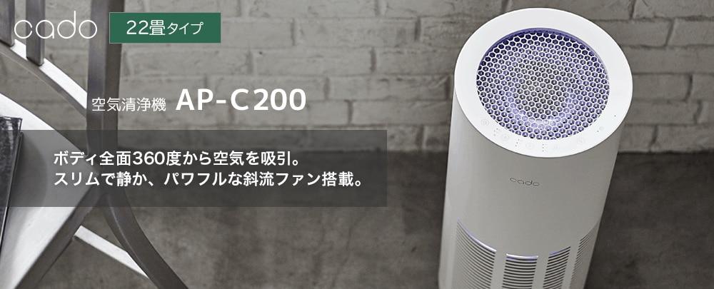 cado 空気清浄機 AP-C200