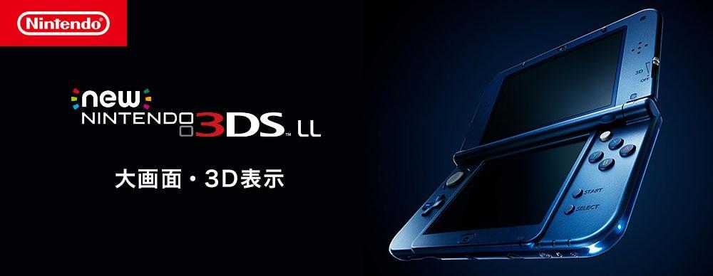 Nintendo new Nintendo 3DSLL 大画面・3D表示