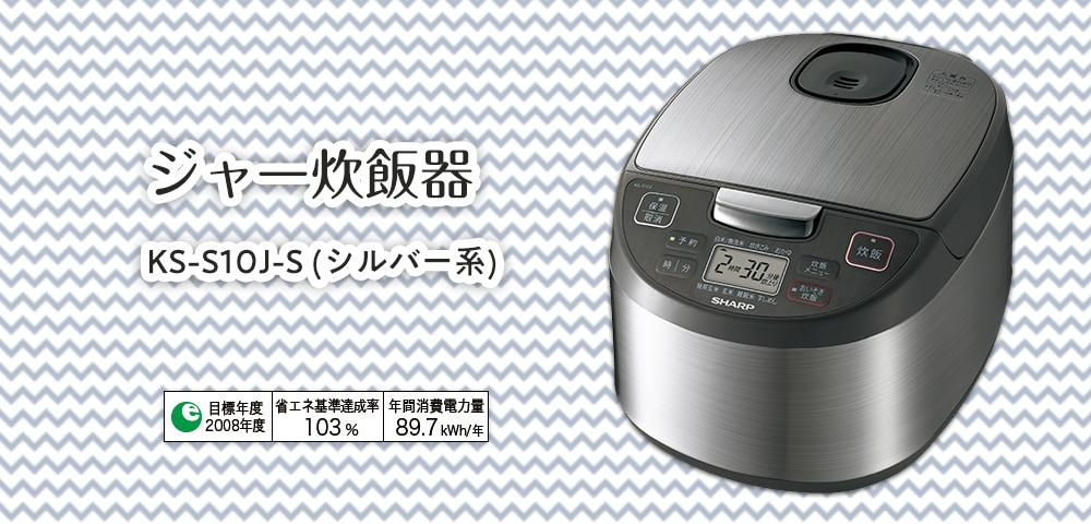 マイコン式炊飯器 5.5合炊き シルバー