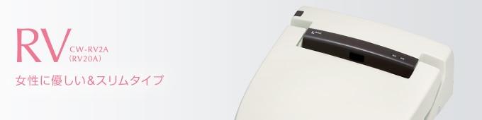 INAX 温水洗浄便座 シャワートイレ RVシリーズ