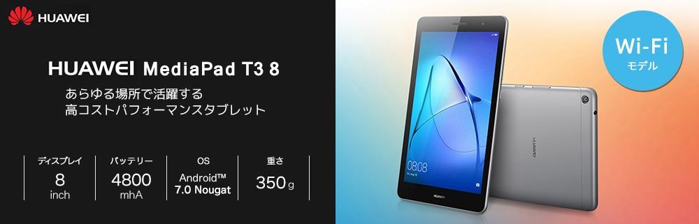 HUAWEI MediaPad T3 8 あらゆる場所で活躍する高コストパフォーマンスタブレット