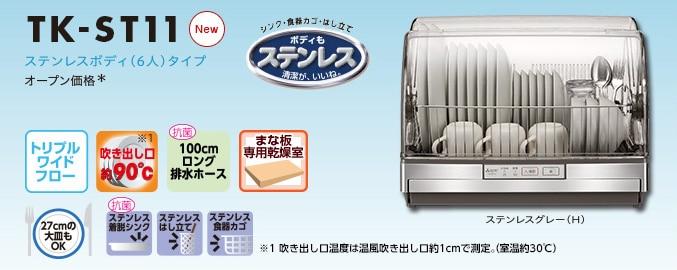 食器乾燥機(ステンレスグレー)