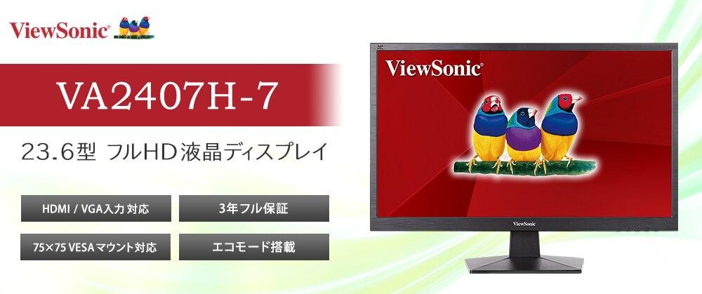 VA2407H-7 23.6型 フルHD液晶ディスプレイ