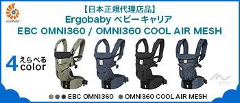 【日本正規代理店品】Ergobaby(エルゴベビー) ベビーキャリア