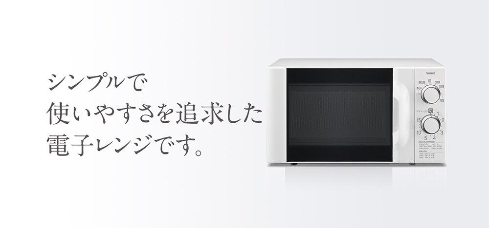 電子レンジ ホワイト(60Hz)