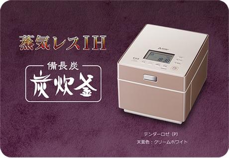 蒸気レスIH炊飯器 炭炊釜 5.5合炊き テンダーロゼ