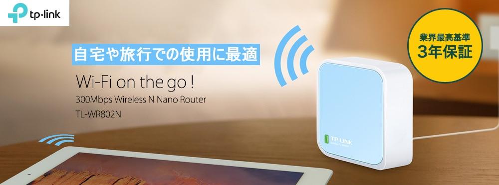 自宅や旅行での使用に最適 Wi-Fi on the go ! 300Mbps Wireless N Nano Router TL-WR802N
