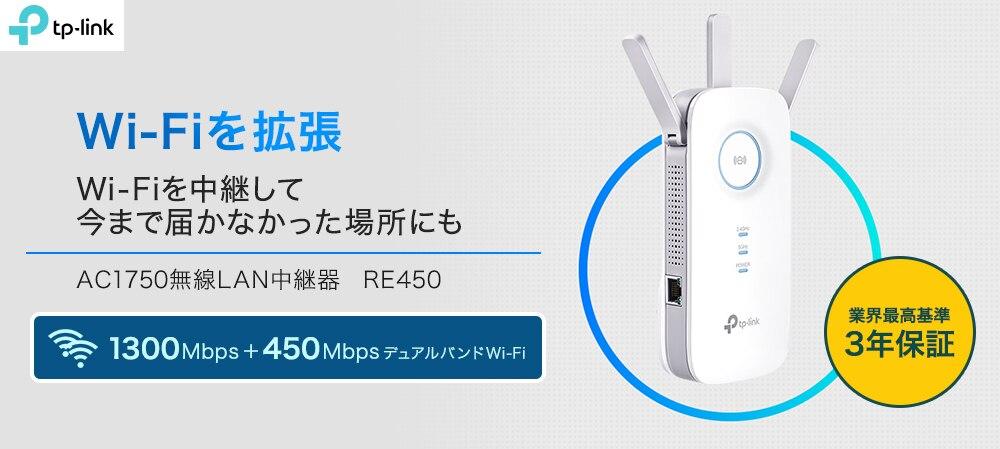 Wi-Fiを拡張 Wi-Fiを中継して今まで届かなかった場所にも AC1750無線LAN中継器 RE450