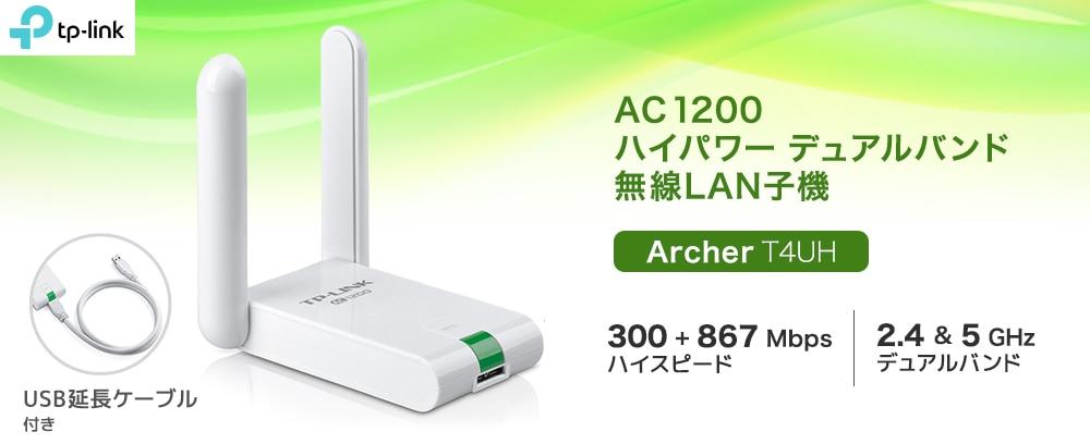 AC1200 ハイパワー デュアルバンド 無線LAN子機 Archer T4UH