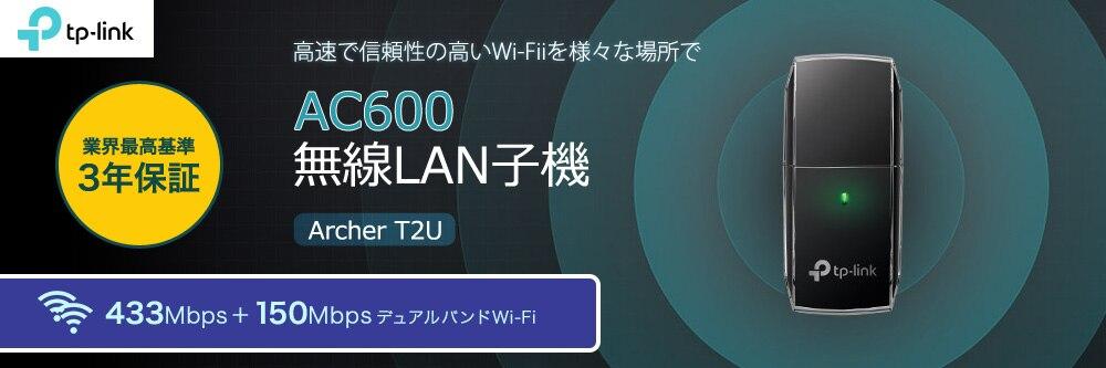 高速で信頼性の高いWi-Fiiを様々な場所で 業界最高基準3年保障 AC600 無線LAN子機 Archer T2U