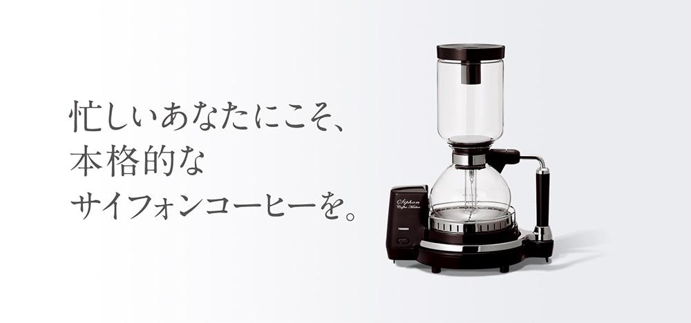 サイフォン式コーヒーメーカー ブラウン