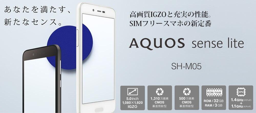 あなたを満たす、新たなセンス。 高画質IGCOと充実の性能。SIMフリースマホの新定番 AWUOS  sence lite SH-M05