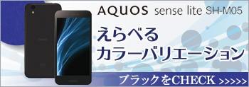 AQUOS sense lite SH-5 えらべるカラーバリエーション ブラックCHECK>>>