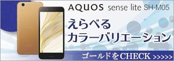 AQUOS sense lite SH-5 えらべるカラーバリエーション ゴールドをCHECK>>>