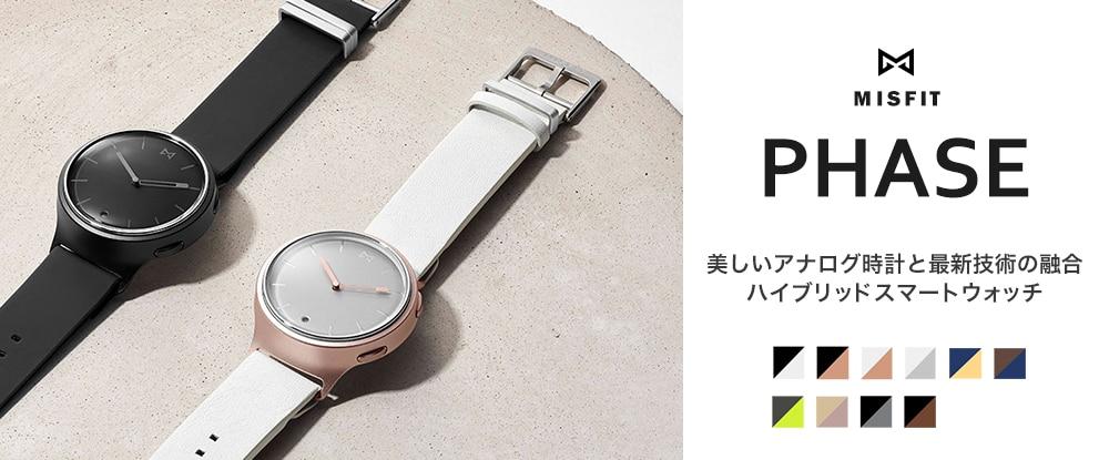 MISTFIT PHASE 美しいアナログ時計と最新技術の融合ハイブリッドスマートウォッチ