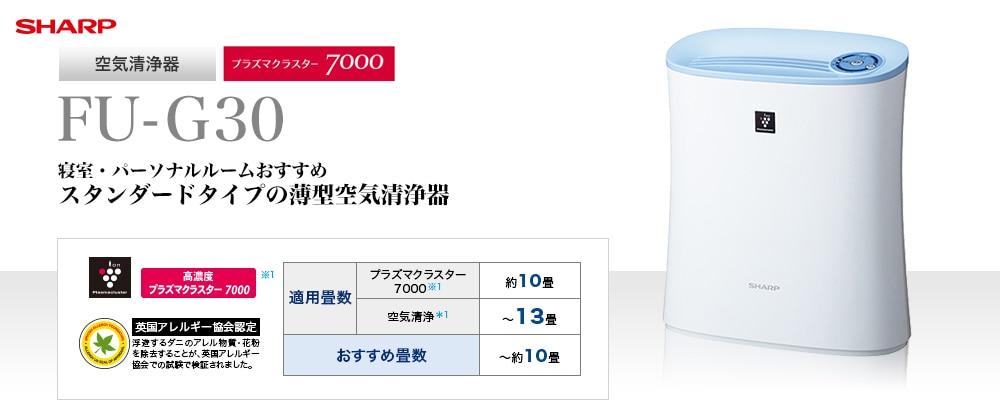 空気清浄器 プラズマクラスター7000 FU-G30