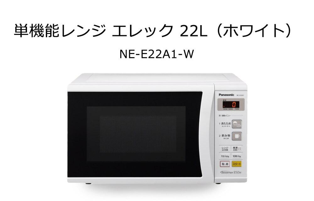 単機能レンジ エレック 22L(ホワイト)