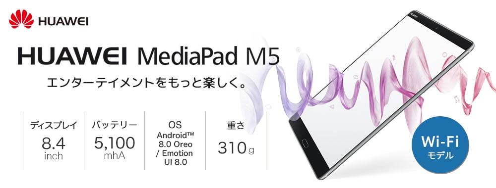 HUAWEI MediaPad M5 エンターテイメントをもっと楽しく。