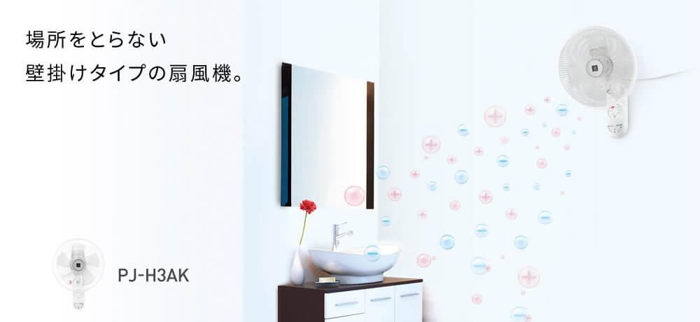 壁掛け扇風機 プラズマクラスター搭載 ホワイト PJ-H3AK-W