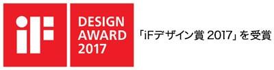 DESIGN AWARD 2017 「iFデザイン賞2017」を受賞