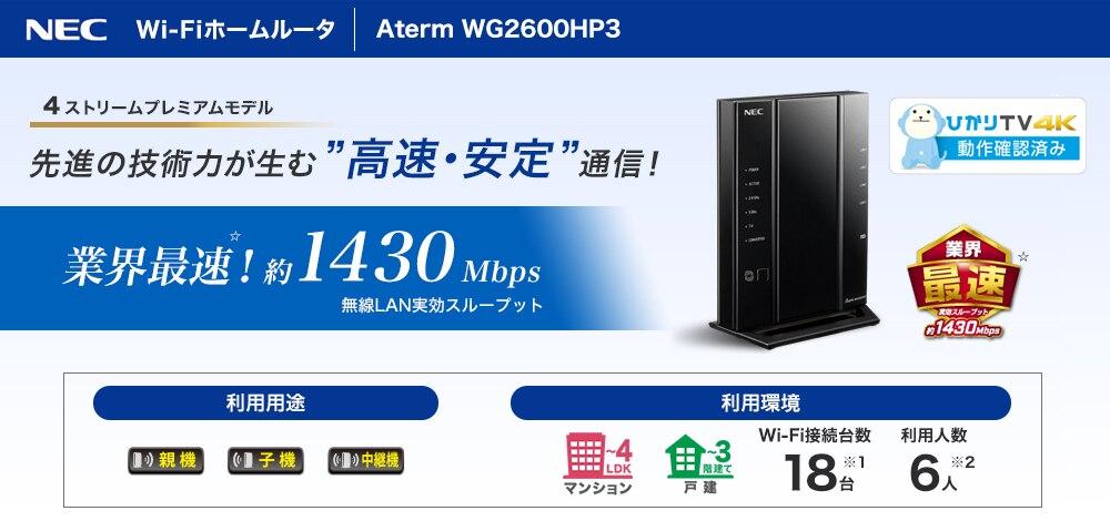 "Wi-Fiホームルータ Aterm WG2600HP3 先進の技術力が生む""高速・安定""通信! 業界最速!約1430Mbps 無線LAN実効スループット"