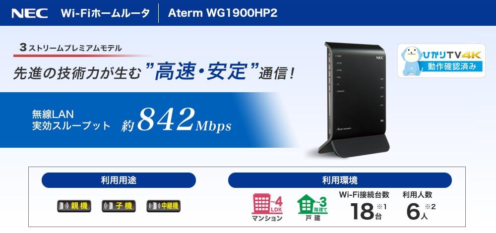 "Wi-Fiホームルータ Aterm WG1900HP2 先進の技術力が生む""高速・安定""通信! 無線LAN 実効スループット 約842Mbps"