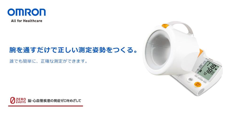 デジタル自動血圧計 スポットアーム