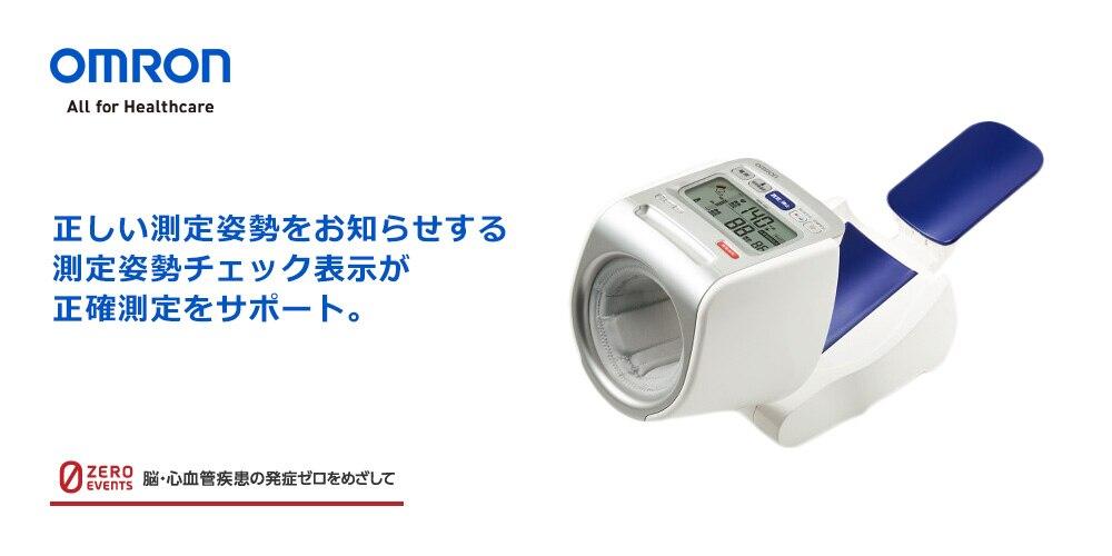 上腕式血圧計 スポットアーム