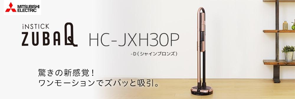 HC-JXH30P-D(シャインブロンズ)
