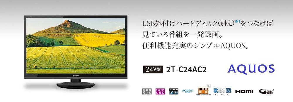 USB外付けハードディスク(別売)※1をつなげば見ている番組を一発録画。 便利機能充実のシンプルAQUOS。 24V型 2T-C24AC2