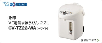 VE電気まほうびん 2.2L ホワイト CV-TZ22-WA