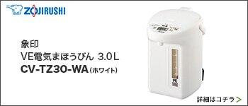 VE電気まほうびん 3.0L ホワイト CV-TZ30-WA