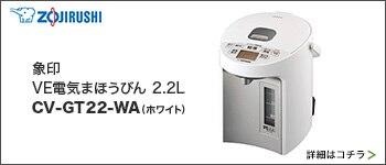 VE電気まほうびん 2.2L ホワイト CV-GT22-WA