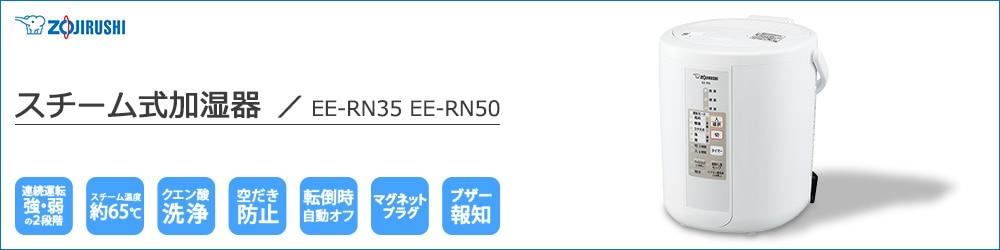 ZOJIRUSHI スチーム式加湿器 / EE-RN35 EE-RN50