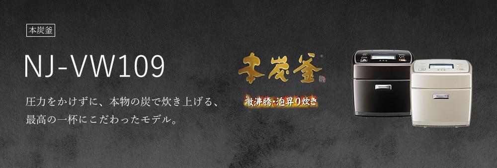 IH炊飯器 本炭釜 5.5合炊き