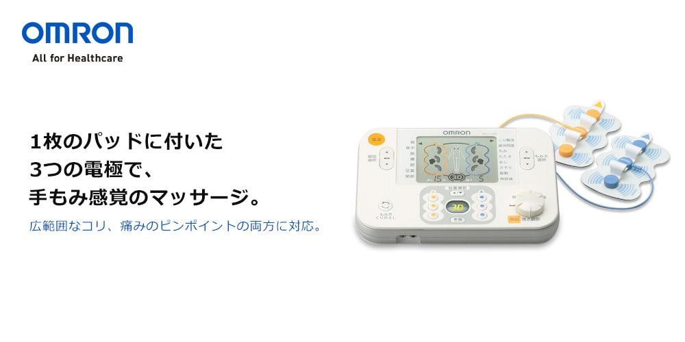 低周波治療器 3Dエレパルス プロ