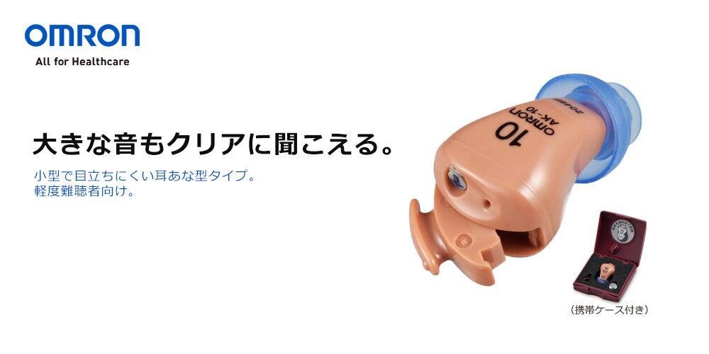 デジタル式補聴器 イヤメイトデジタル