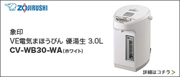 VE電気まほうびん 優湯生 3.0L ホワイト CV-WB30-WA