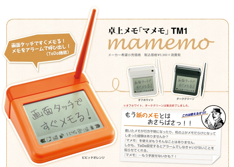 卓上メモ 「マメモ」 TM1 ビビットオレンジ
