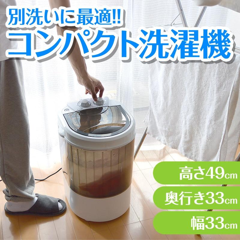 別洗いに最適!!コンパクト洗濯機