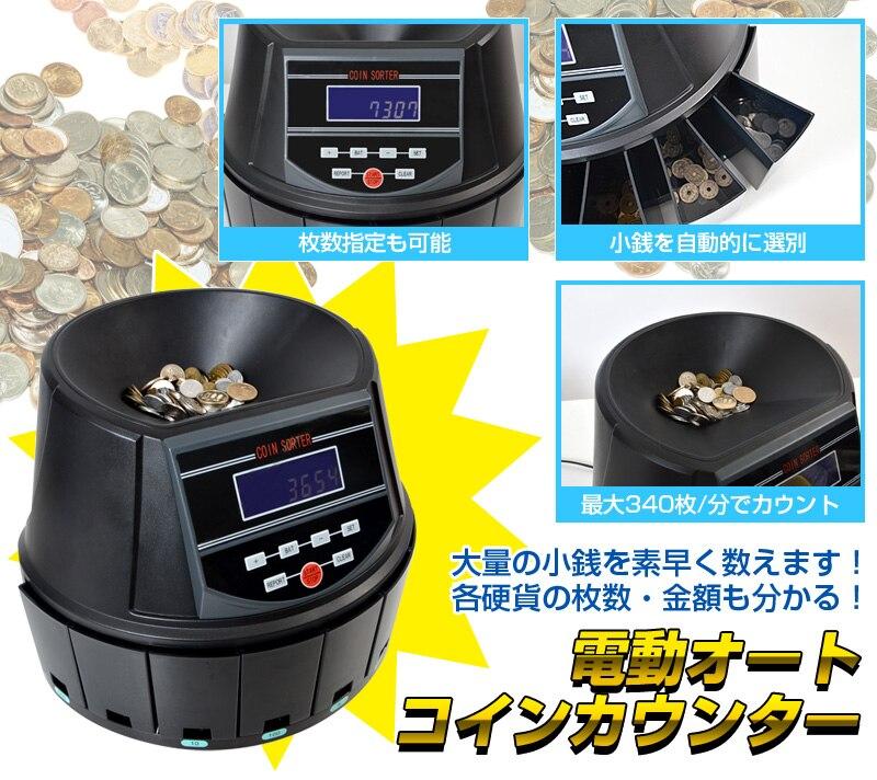 電動オートコインカウンター