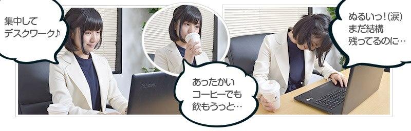 集中してデスクワーク あったかいコーヒーでも飲もうっと… ぬるいっ!(涙)まだ結構残っているのに…