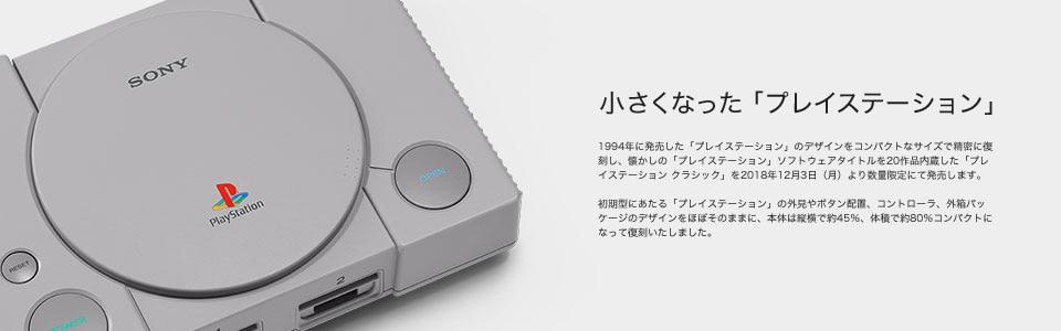 小さくなった「プレイステーション」 1994年に発売した「プレイステーション」のデザインをコンパクトなサイズで精密に復刻し、懐かしの「プレイステーション」ソフトウェアタイトルを20作品内蔵した「プレイステーション クラシック」を2018年12月3日(月)より数量限定にて発売します。 初期型にあたる「プレイステーション」の外見やボタン配置、コントローラ、外箱パッケージのデザインをほぼそのままに、本体は縦横で約45%、体積で約80%コンパクトになって復刻いたしました。